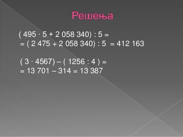 4. a : 12 – 108 = 1 326 5 386 – 3 720 : b = 4 766