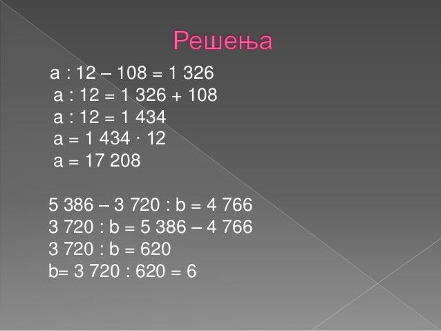 5. Израчунај површину коцке ивице 9cm.