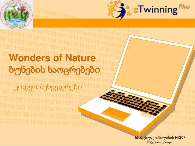 Wonders of Nature ბუნების საოცრებები ვიდეო შეხვედრები სსიპ ქალაქ თბილისის №207 საჯარო სკოლა