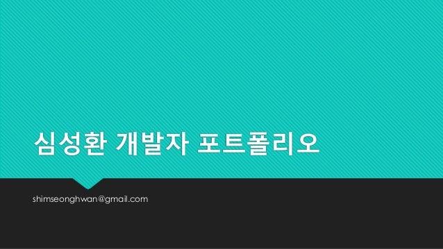 심성환 개발자 포트폴리오 shimseonghwan@gmail.com
