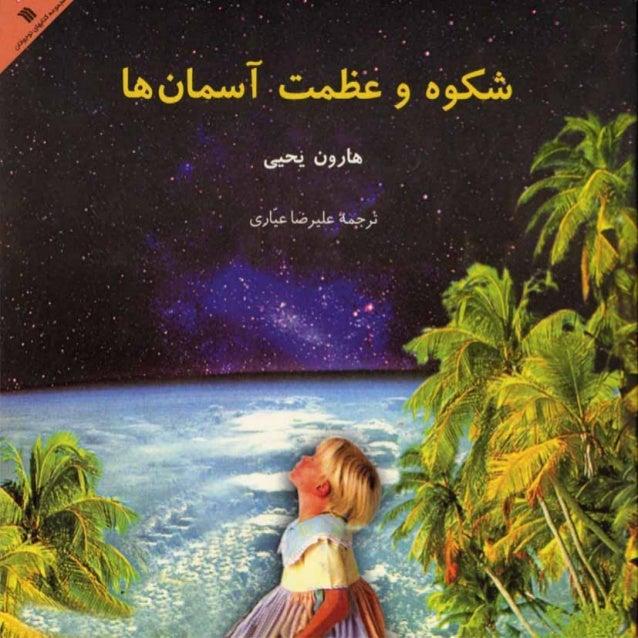 عظمت فراتر از  آسمان. فارسی (Persian)