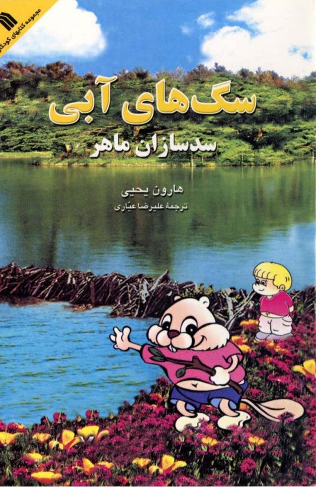سگ ابی سد را بی عیب و نقص. فارسی (Persian)