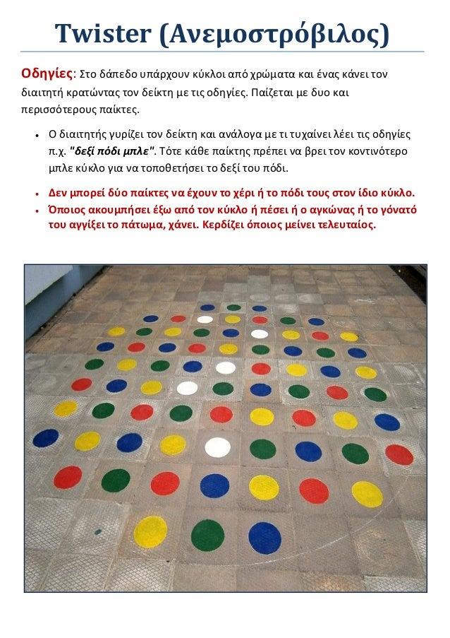 Τwister (Ανεμοστρόβιλος) Οδηγίες: Στο δάπεδο υπάρχουν κύκλοι από χρώματα και ένας κάνει τον διαιτητή κρατώντας τον δείκτη ...