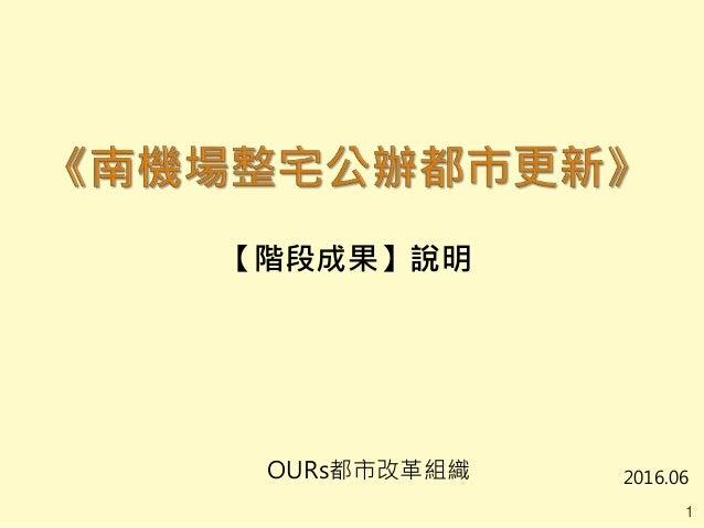 【階段成果】說明 1 2016.06OURs都市改革組織