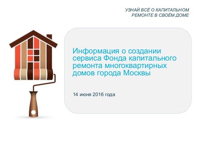 Информация о создании сервиса Фонда капитального ремонта многоквартирных домов города Москвы 14 июня 2016 года УЗНАЙ ВСЁ О...