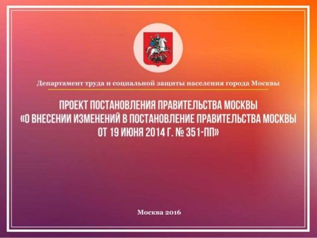 О внесении изменений в постановление Правительства Москвы от 19 июня 2014 года № 351-ПП