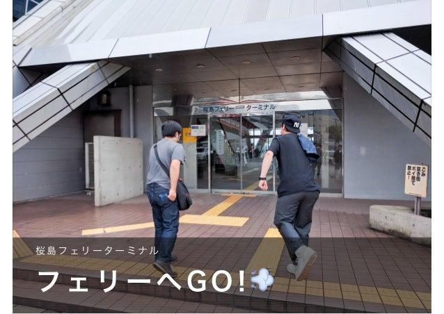 レインボー桜島への行き方 Slide 3