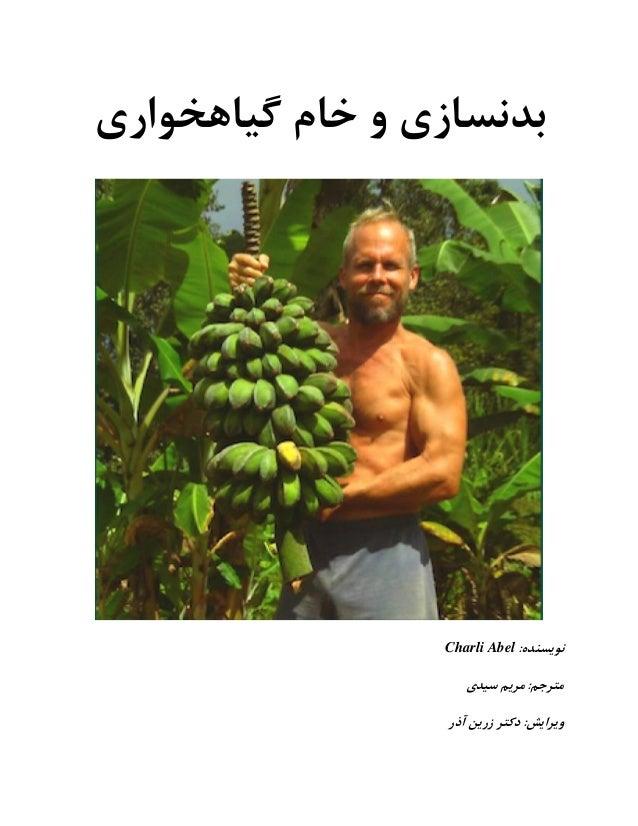 گیاهخواری خام و بدنسازی :نویسندهCharli Abel سیدی مریم :مترجم آذر زرین دکتر :ویرایش