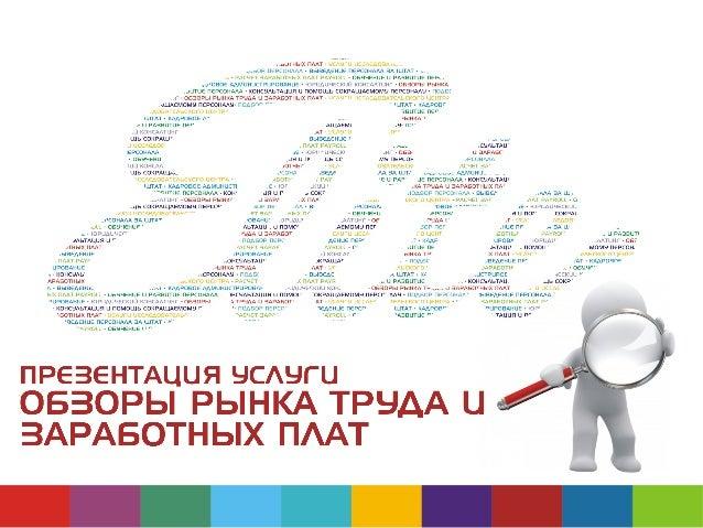 """""""Рекрутинговая компания Elite"""" одна из первых кадровых компаний на рынке Казахстана, созданная в 1997 году с целью изучени..."""