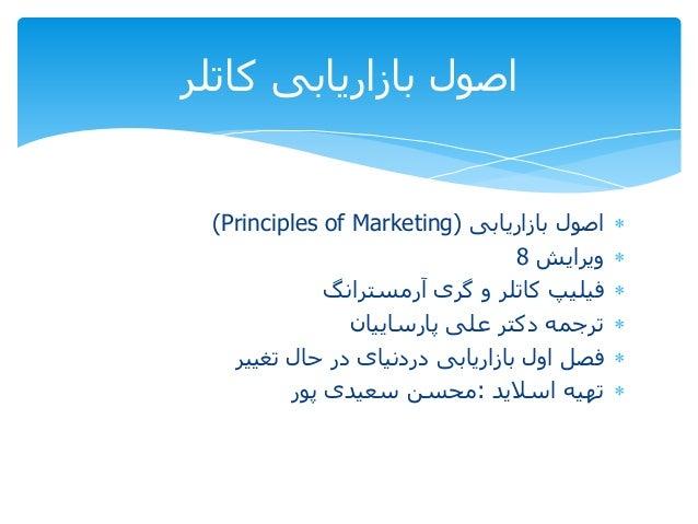 بازاریابی اصول((Principles of Marketing ویرایش8 آرمسترانگ گری و کاتلر فیلیپ پارساییان علی دکتر ...