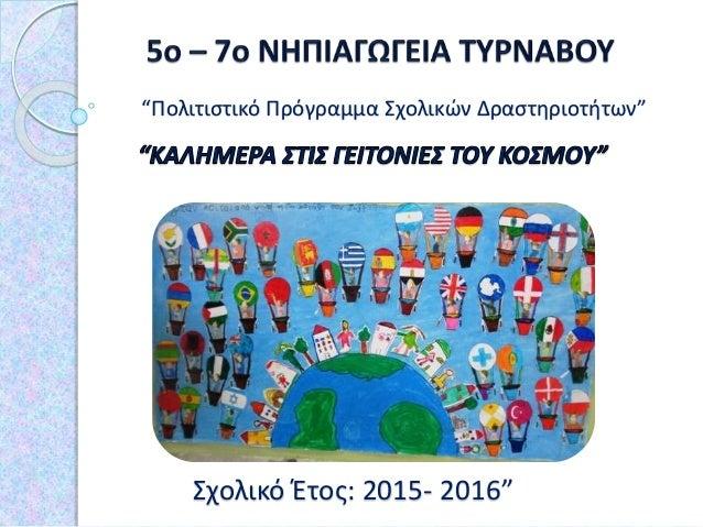 """Σχολικό Έτος: 2015- 2016"""" """"Πολιτιστικό Πρόγραμμα Σχολικών Δραστηριοτήτων"""""""