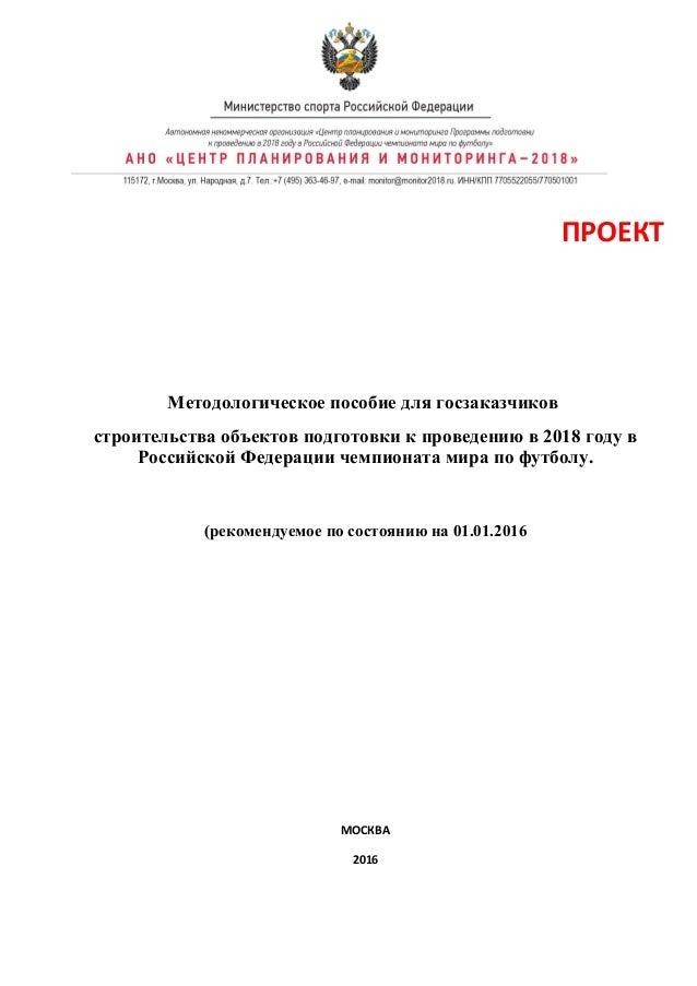 ПРОЕКТ Методологическое пособие для госзаказчиков строительства объектов подготовки к проведению в 2018 году в Российской ...