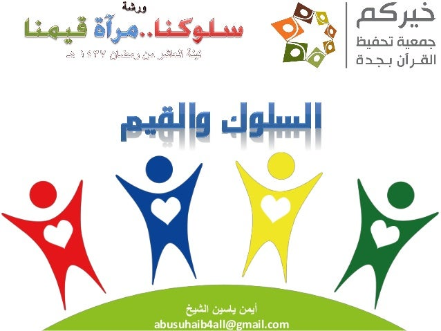الشيخ ياسين أيمن abusuhaib4all@gmail.com