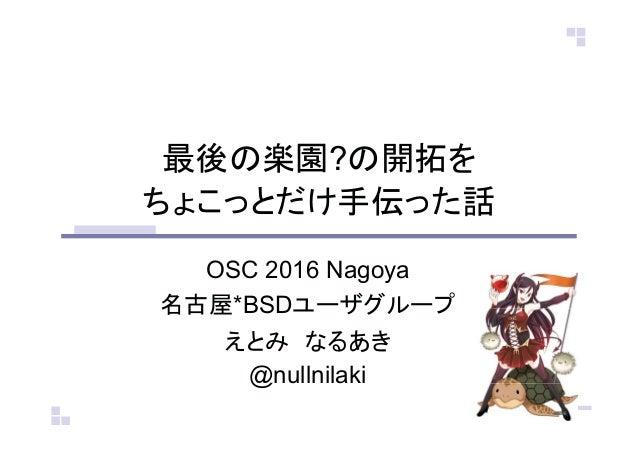 ? OSC 2016 Nagoya *BSD @nullnilaki
