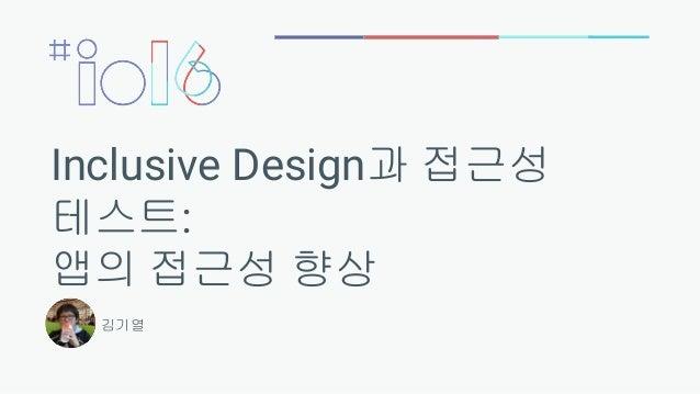 Inclusive Design과 접근성 테스트: 앱의 접근성 향상 김기열
