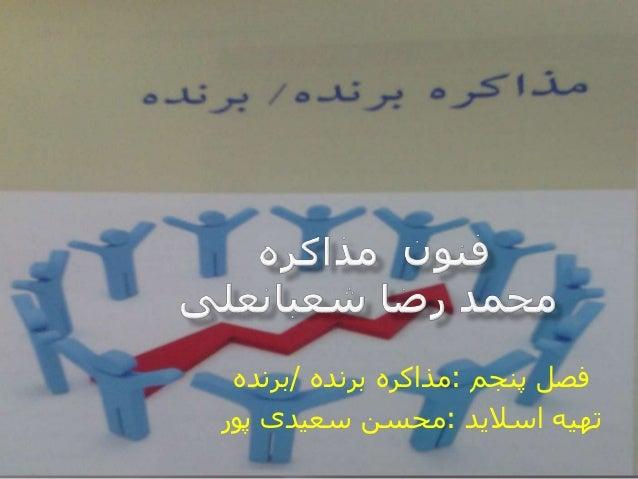 پنجم فصل:برنده مذاکره/برنده اسالید تهیه:پور سعیدی محسن