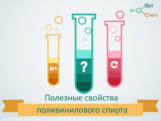 Полезные свойства поливинилового спирта