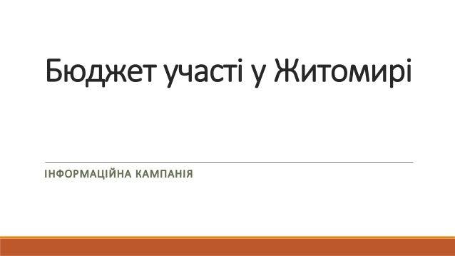 Бюджет участі у Житомирі ІНФОРМАЦІЙНА КАМПАНІЯ