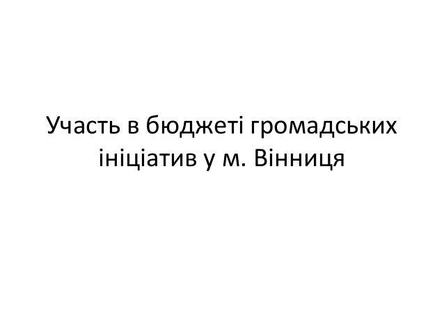 Участь в бюджеті громадських ініціатив у м. Вінниця