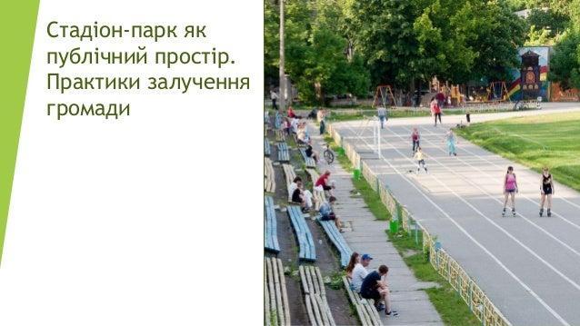 Стадіон-парк як публічний простір. Практики залучення громади