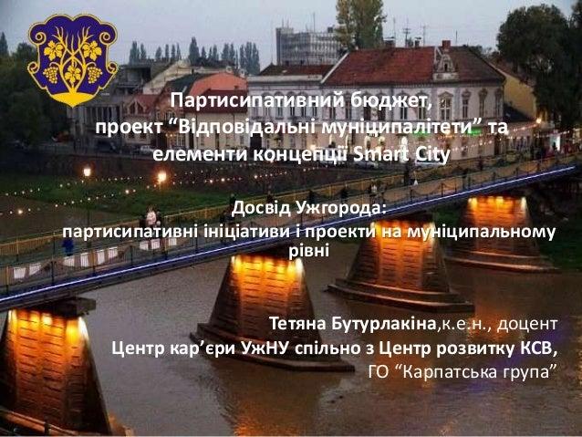 """Партисипативний бюджет, проект """"Відповідальні муніципалітети"""" та елементи концепції Smart City Досвід Ужгорода: партисипат..."""