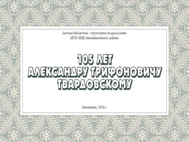 105 лет Твардовскому Александру Трифоновичу