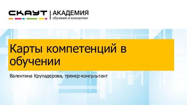 Карты компетенций в обучении Валентина Крупадерова, тренер-консультант