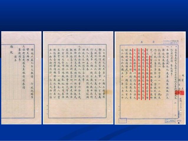 (三)台灣自救宣言 〈台灣人民自救宣言〉發表 30 周年紀念,由左至右:謝聰 敏、彭明敏、魏廷朝。魏廷朝( 1938-1999 )三度入獄, 共坐 17 年牢;謝聰敏( 1937- )兩度入獄,共坐 12 年牢 。彭明敏則流亡海外 23 年。