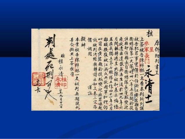 (三)台灣政治犯名單送出海外 蔡財源 陳中統 蔡金鏗 謝聰敏