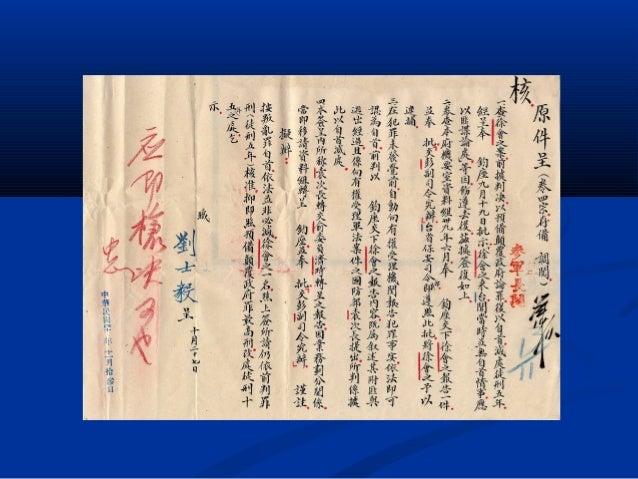 參、海外人權救援 1975 年 5 月,在美國華府民眾大會遊行 中,台灣人以銷鍊銬手來呼籲「釋放台 灣政治犯」。 日本「台灣政治犯救援會」在日本街頭 的救援活動。