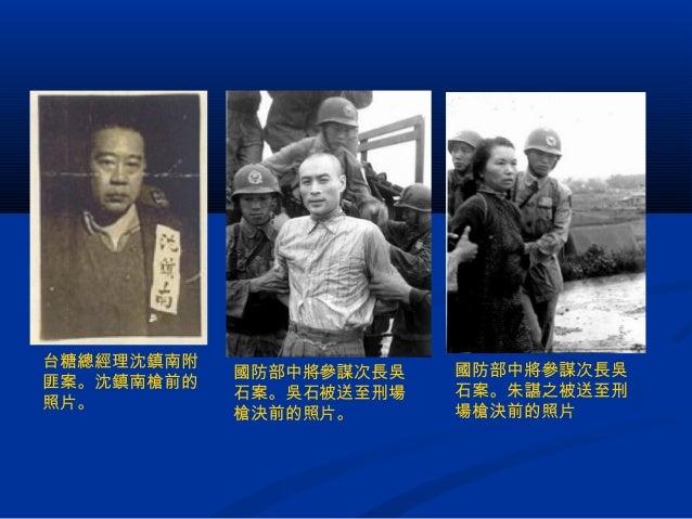 1978 年, Rosemary Haddon (左 1 )、艾琳達(左 2 )經常幫助陳菊 (右 1 )夾帶台灣人權資訊到海外。 圖中他們在南投張俊宏家,與張俊宏 妹妹張美貞(右 2 )合影。 參與救援台灣政治犯的人權工作者,由 左至右為三宅...