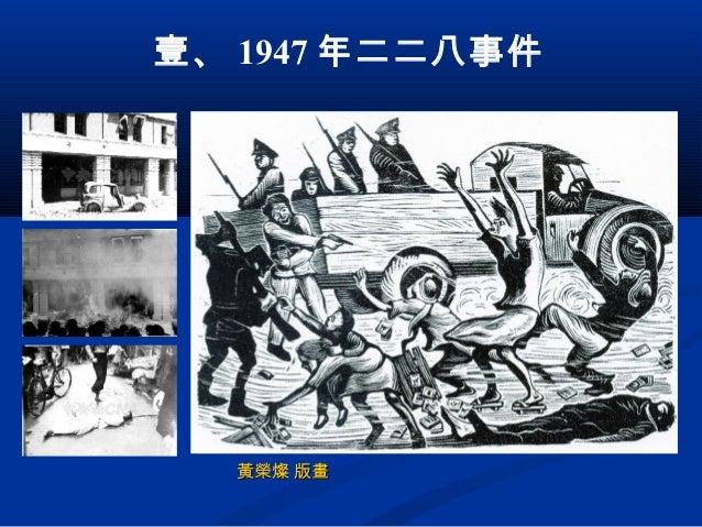 壹、 1947 年二二八事件 黃榮燦 版畫黃榮燦 版畫