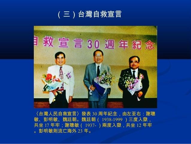 七、「台灣人權促進會」成立 台權會前往綠島綠洲山莊探視政治犯。