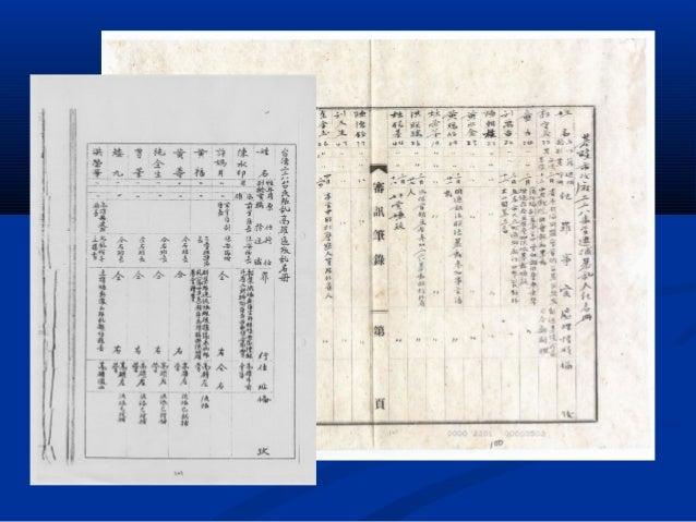 前排左 2 為藝人許效舜,左 3 為許朝 宗的妻子許江春。 吳伯雄的二伯父,吳鴻麒遺體照。 陳澄波遺體照。