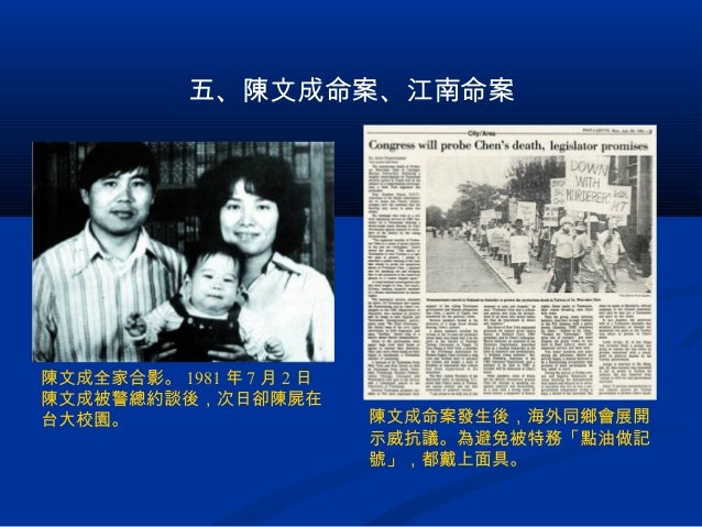 台灣人權簡史 簡報