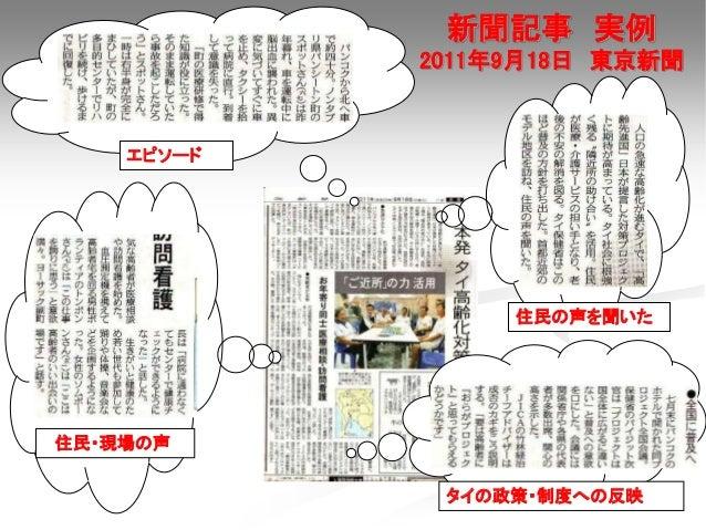 新聞記事 実例 2011年9月18日 東京新聞 住民の声を聞いた タイの政策・制度への反映 住民・現場の声 エピソード