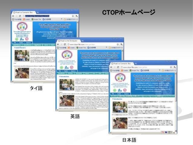 タイ語 英語 日本語 CTOPホームページ