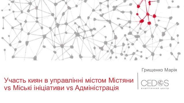 Участь киян в управлінні містом Містяни vs Міські ініціативи vs Адміністрація Грищенко Марія