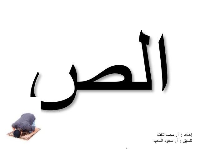 إعداد:أ.تلفت محمد تنسيق:أ.السعيد سعود