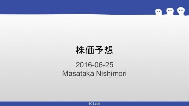 株価予想 2016-06-25 Masataka Nishimori