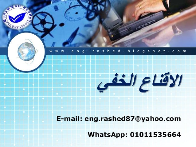 LOGO ًالخف االلناع w w w . e n g - r a s h e d . b l o g s p o t . c o m E-mail: eng.rashed87@yahoo.com WhatsApp: 0101...