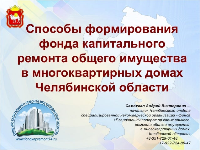 специализированная некоммерческая организация фонд региональный оператор