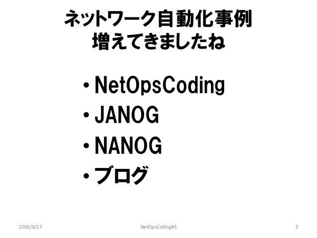 ネットワーク運用自動化の実際〜現場で使われているツールを調査してみた〜 Slide 2
