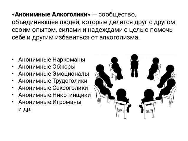 «Анонимные Алкоголики» — сообщество, объединяющее людей, которые делятся друг с другом своим опытом, силами и надеждами с ...