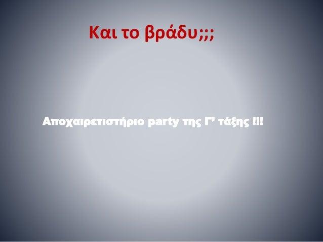 Και το βράδυ;;; Aποχαιρετιστήριο party της Γ' τάξης !!!