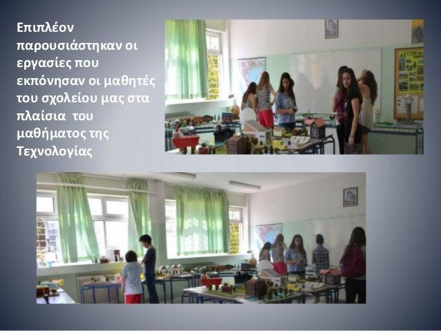 Επιπλέον παρουσιάστηκαν οι εργασίες που εκπόνησαν οι μαθητές του σχολείου μας στα πλαίσια του μαθήματος της Τεχνολογίας