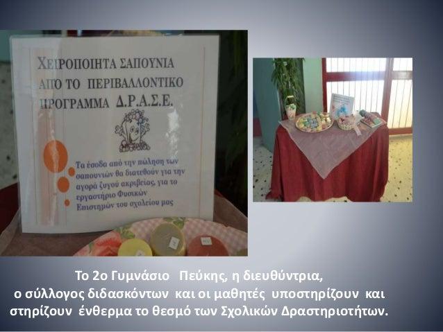 To 2o Γυμνάσιο Πεύκης, η διευθύντρια, ο σύλλογος διδασκόντων και οι μαθητές υποστηρίζουν και στηρίζουν ένθερμα το θεσμό τω...