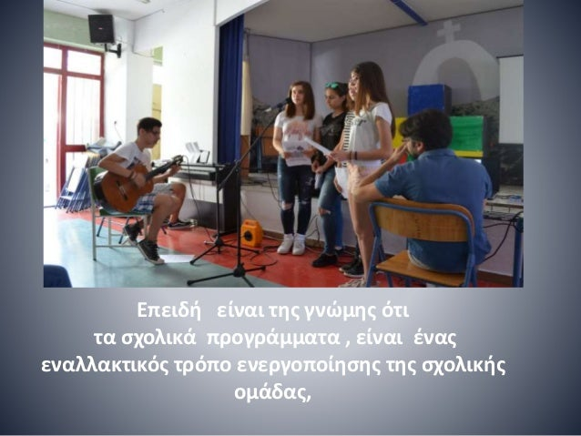 Επειδή είναι της γνώμης ότι τα σχολικά προγράμματα , είναι ένας εναλλακτικός τρόπο ενεργοποίησης της σχολικής ομάδας,