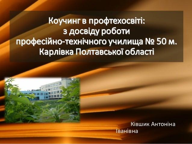 Ківшик Антоніна Іванівна