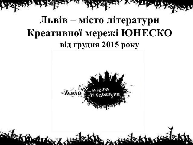 Львів – місто літератури Креативної мережі ЮНЕСКО від грудня 2015 року
